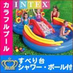 インテックス プール INTEX ビニールプール レインボーリングプレイセンター すべり台 シャワー ボール付 水あそび レジャープール 家庭用プール キッズ 子供用