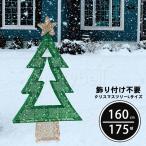 クリスマスツリー キラキラ 点滅 簡易設置 LED 175 球の電球 クリスマスツリー クリスマス ツリー 電灯 イルミネーション 電飾 led 165cm