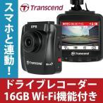 ショッピングドライブレコーダー ドライブレコーダー スマホ 連動 Wi-Fi DrivePro230 ドライブプロ 230 トランセンド GPS搭載 前方衝突 高画質フルHD 常時録画 ドラレコ 車載カメラmicroSD16GB