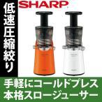 シャープ EJ-CP1 ヘルシオジュースプレッソ Healsio スロージューサー 手軽にフレッシュジュースが作れる ジューサー ホワイト オレンジ 白 フローズンデザート