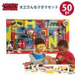 工具セット おもちゃ おままごとセット おままごと ミッキー ディズニー セット 50ピース 3歳から おままごと 男の子 女の子 本物そっくり お店屋さんごっこ …