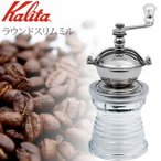Kalita カリタ 手挽きコーヒーミル ラウンドスリムミル クリア 手動ミル グランピング