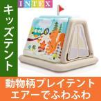 INTEX(インテックス)キッズ用 プレイテント動物柄がキュートな アニマルトレイルインドアプレイテント intex インテックス プレイハウス