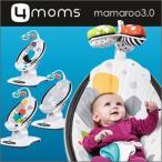 mamaroo3.0 バウンサー 電動バウンサー ベビーバウンサー ママルー3.0 プラッシュ 4moms 電動 オートスイング ハイアンドロー