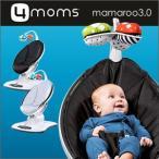 バウンサー ママルー 電動バウンサー 4moms mamaroo 3.0 clssic ベビーバウンサー オートバウンサー オートスイング 自動 ゆりかご