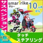 三輪車 折りたたみ かじとり スマートトライク グロー Smart Trike Glow おしゃれ おもちゃ 男の子 女の子 足こぎ 車 UVカット カバー 外遊び 乗り物 誕生日