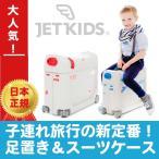 ジェットキッズ  jetkids bedbox ベッドボックス ライドオン スーツケース 足けり トランク キャリーケース