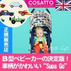 イギリス COSATTO コサットSupaGo(スパゴー) シングルベビーカー