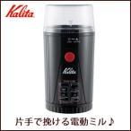 片手で挽ける小型電動ミル♪ 20秒で挽ける便利品♪ お手軽に本格コーヒーを♪ 【Kalita】 カリタ 電動ミル EG-45 イージーカットミル コーヒーミル♪ カットミル