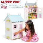 期間限定セール ドールハウス 家具セット 37pc お人形ごっこ ミニチュアハウス 木製 ペイント 二階建 ごっこ遊び おもちゃ  レトイバン Le Toy Van レ・トイ・