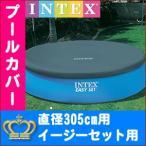 インテックスイージーセットプール用/カバー/(直径305cm用)/イージーセットプールカバー/305cm