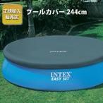 プールカバー 8'×12' INTEX イージーセット