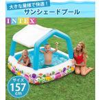 屋根付き 子供用 ビニールプール プール サンシェード INTEX インテックス サンシェードプール