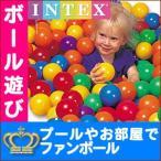ボールプール ファンボールINTEX インテックス