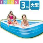 ビニールプール 大型プール  INTEX インテックス 大型 長方形 3m×1.83m×56cm スイムセンター ファミリープール