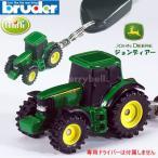 ドイツのおもちゃBruder ブルーダー mini ミニシリーズ キーリング/キーホルダー 働くおもちゃ(ジョンディアー・ルノー・クラス)
