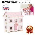 期間限定セール  c1000 ドールハウス レトイバン ソフィーズハウス 木製 &ペイント 高品質 Le Toy Van レ・トイ・バン Sophie's House 二階建て 屋根裏付き
