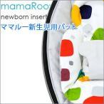 【送料無料☆】4moms mamaroo newborn insertママルー 電動バウンサー オートスイングハイアンドローチェア ゆりかご ベビーラック 新生児パッド