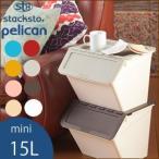 stacksto pelican(スタックストー ペリカン) mini 15L 小物やおもちゃなどのおかたづけに