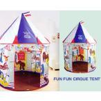 かわいいおうち♪ ままごと FUNFUN CIRQUE TENTファンファンシルクテント プレイハウス テント (ブルー) ボールテントにも♪ チェリーベル
