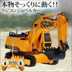 ラジコン ショベルカー ラジコンカー 働く車シリーズ 車 RC パワーショベル ユンボ はたらくくるま 工事車両 重機 チェリーベル