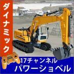 ラジコン ショベルカー DX  ラジコンカー 働く車シリーズ 車 RC パワーショベル ユンボ はたらくくるま 工事車両 重機