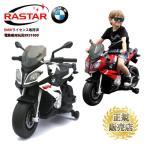 BMW バイク XR S1000 乗れる ラジコン キッズライドオン 乗用玩具 電動自動車 玩具 男の子 女の子 乗り物 電動乗用自動車 ラジコン プロポタイプ ビーエムダブル