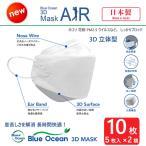 全国送料無料 日本製 不織布マスク 10枚 (5枚入×2袋)新商品 BLUE OCEAN 3D マスク AIR