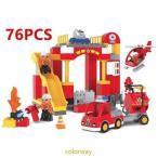 ブロック おもちゃ 消防署 消防車 消防士 LEGO Duplo デュプロ 互換 知育玩具 クリスマスプレゼント