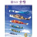 こいのぼり大型 京錦セット 10m 8点セット徳永 鯉のぼり
