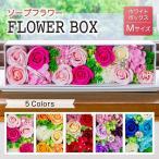 ソープフラワー ボックス ソープフラワーギフト ホワイトボックス Mサイズ 誕生日プレゼント 結婚祝い お見舞い お祝い 送別会 プレゼント 女性 HANAYUKI