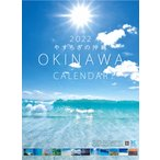 ショッピングカレンダー ゆうメール 2017 Okinawa Islands Calendar 絶景沖縄 (壁掛け大サイズ)北島清隆※代金引換ご利用不可
