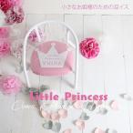 ベビーチェア 名入れ 小さなお姫様のための豆イス Little Princess  00-10