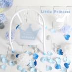 ベビーチェア 名入れ 小さなお姫様のための豆イス Little Princess  シンデレラブルーの脚キャップ 02-02