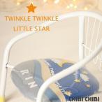 【名入れ】 TWINKLE TWINKLE LITTLE STAR ★キラキラ星のおいす★