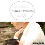 赤ちゃんにひっぱられても切れない コットンパールのネックレス Mamaネックレス