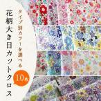 カットクロス 10種類の花柄生地 縦25cm×横55cm