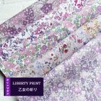 リバティカットクロス  乙女の祈り  ピンクパープル  カットクロス  おためし はぎれ マスク 5種類カットクロス リバティプリント LIBERTYPRINT 約30×25cm