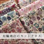 YUWAカットクロス 有輪商店生地8種類の花柄