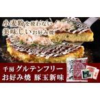 【千房公式】千房グルテンフリーお好み焼(豚玉新味)1枚入(冷凍食品)