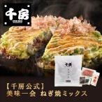【千房公式】美味一会ねぎ焼ミックス(冷凍食品)