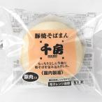 【千房公式】豚焼そばまん 120g(冷凍食品)