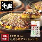 【千房公式】お好み焼ギフトセット (B)(冷凍食品)
