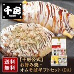【千房公式】お好み焼・オムそばギフトセット (DA)(冷凍食品)