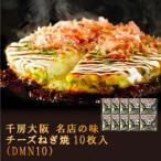 【千房公式】千房大阪名店の味チーズねぎ焼201g10枚入(DMN10)(冷凍食品)