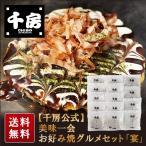 【千房公式】千房 お好み焼グルメセット「宴」(HG150)(冷凍食品)