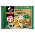 キンレイ『葱と叉焼の香味そば(冷凍食品)』