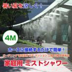 爽快!夏の暑い日、霧のミストシャワー