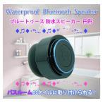 ショッピングbluetooth Bluetooth 防水スピーカー Waterproof Bluetooth Speaker  CHI-BTSPF012