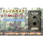 日本語説明書付き 高画質 トレイルカメラ 野生動物カメラ 監視カメラ 防犯カメラ 自動撮影 夜間撮影 不可視赤外線 防水 連写機能 動物撮影 防犯 CHI-HD26C